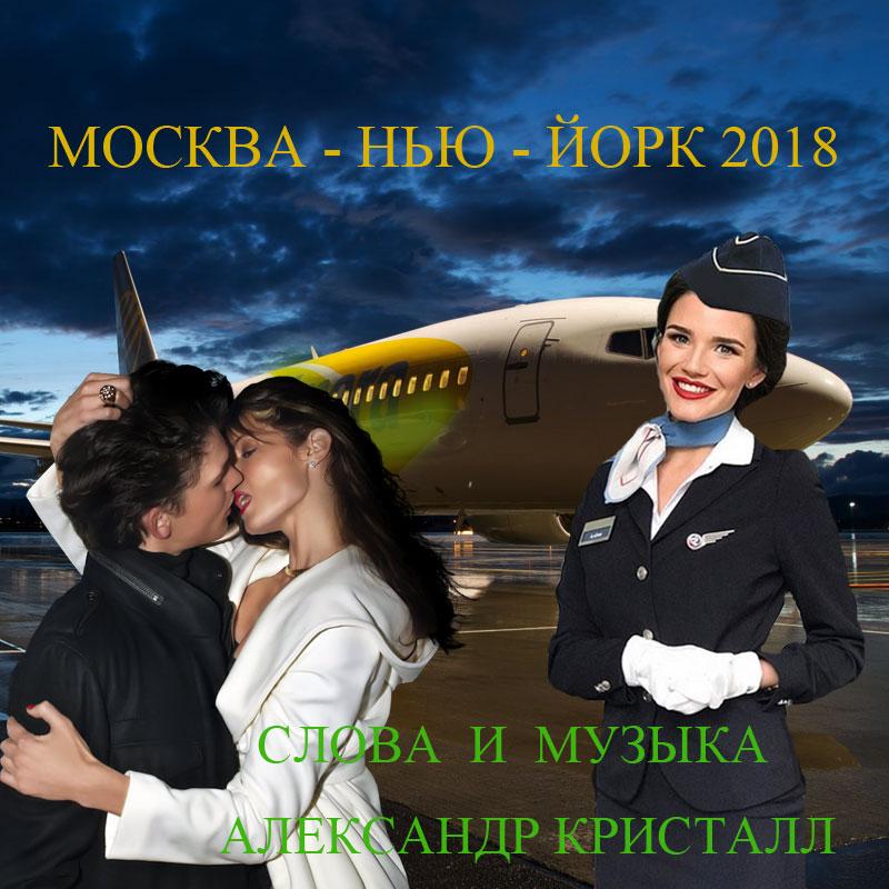 Москва-Нью-Йорк 2018 Single Radio Edit Релиз и Обложка