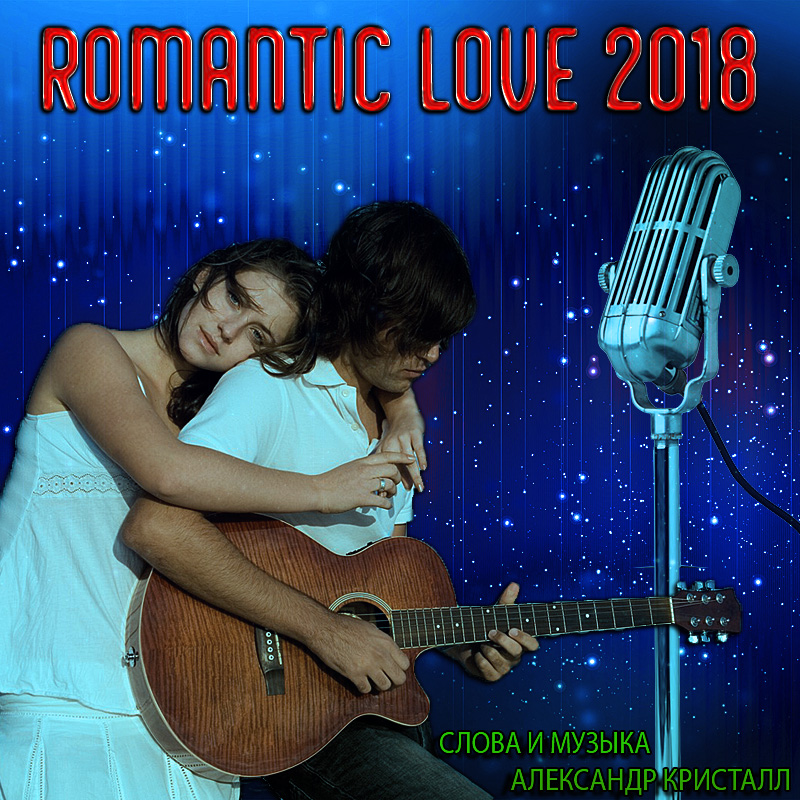 Aleksandr Kristall - Romantic Love  -  Full Photo