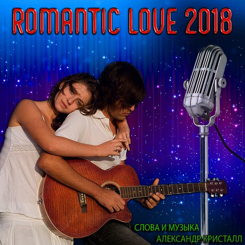 Aleksandr Kristall Romantic Love  -  Full Photo