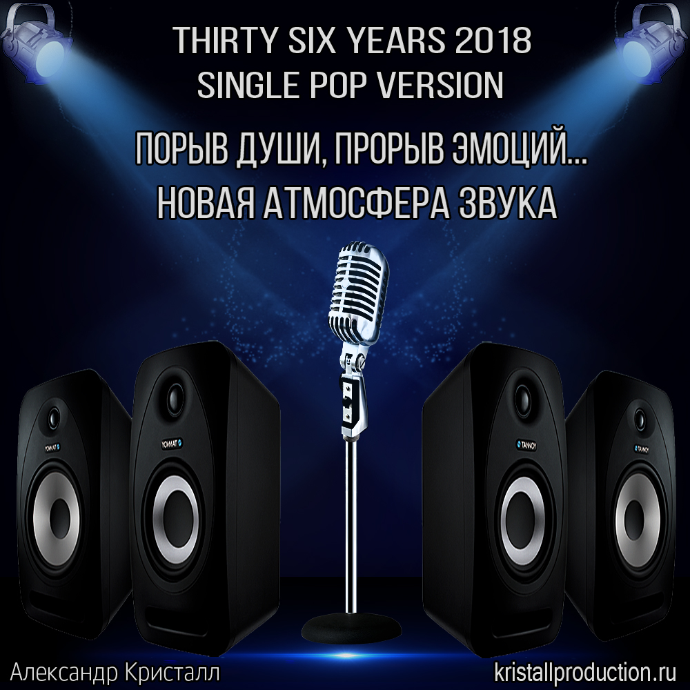 Александр Кристалл Thirty Six Years 2018 версия 3.0 Home Studio Monitors and Mic.