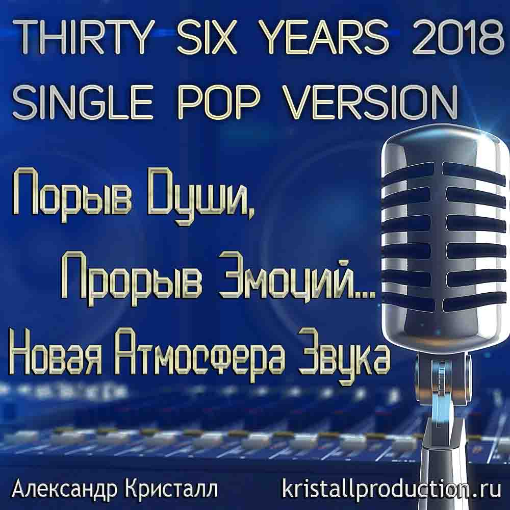 Александр Кристалл Thirty Six Years 2018 версия 2.0.
