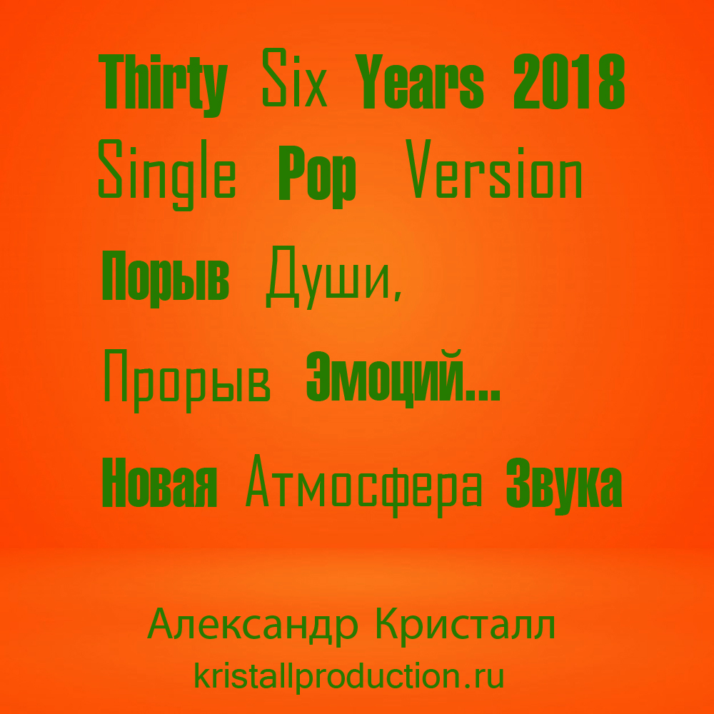 aleksandr kristall - thirty-six-years-2018-orange lite version