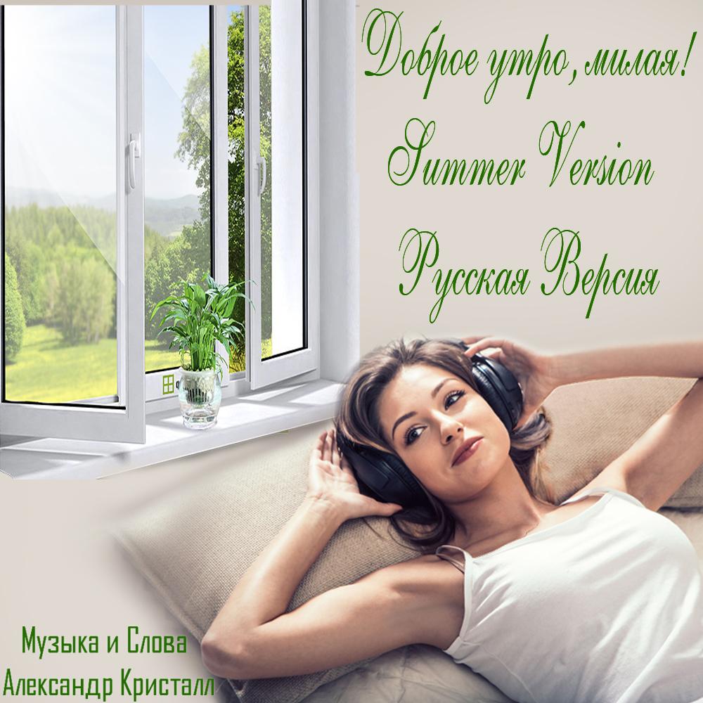Доброе Утро, Милая 2018 Summer Version