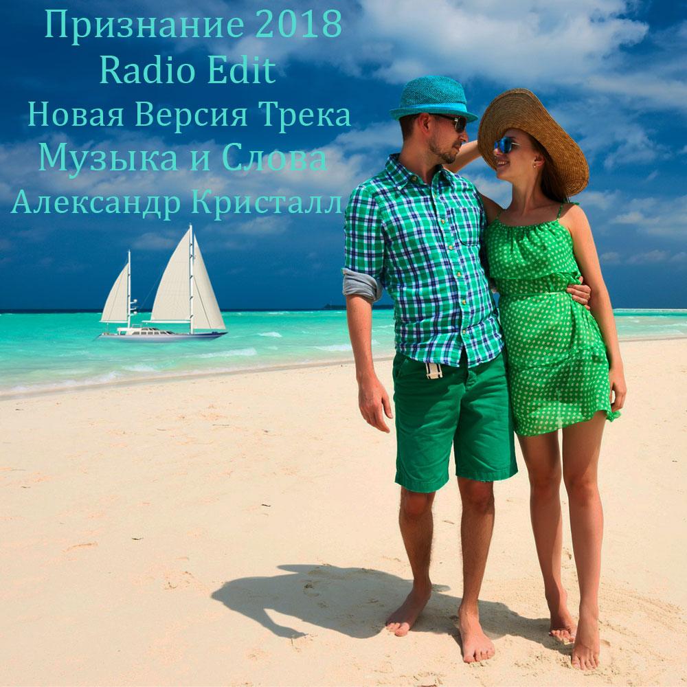 Признание 2018 New Radio Edit Релиз и Обложка трека
