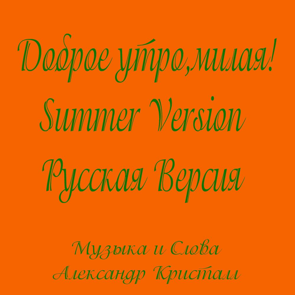 Доброе Утро, Милая 2018 Summer Version - Обложки Full Version