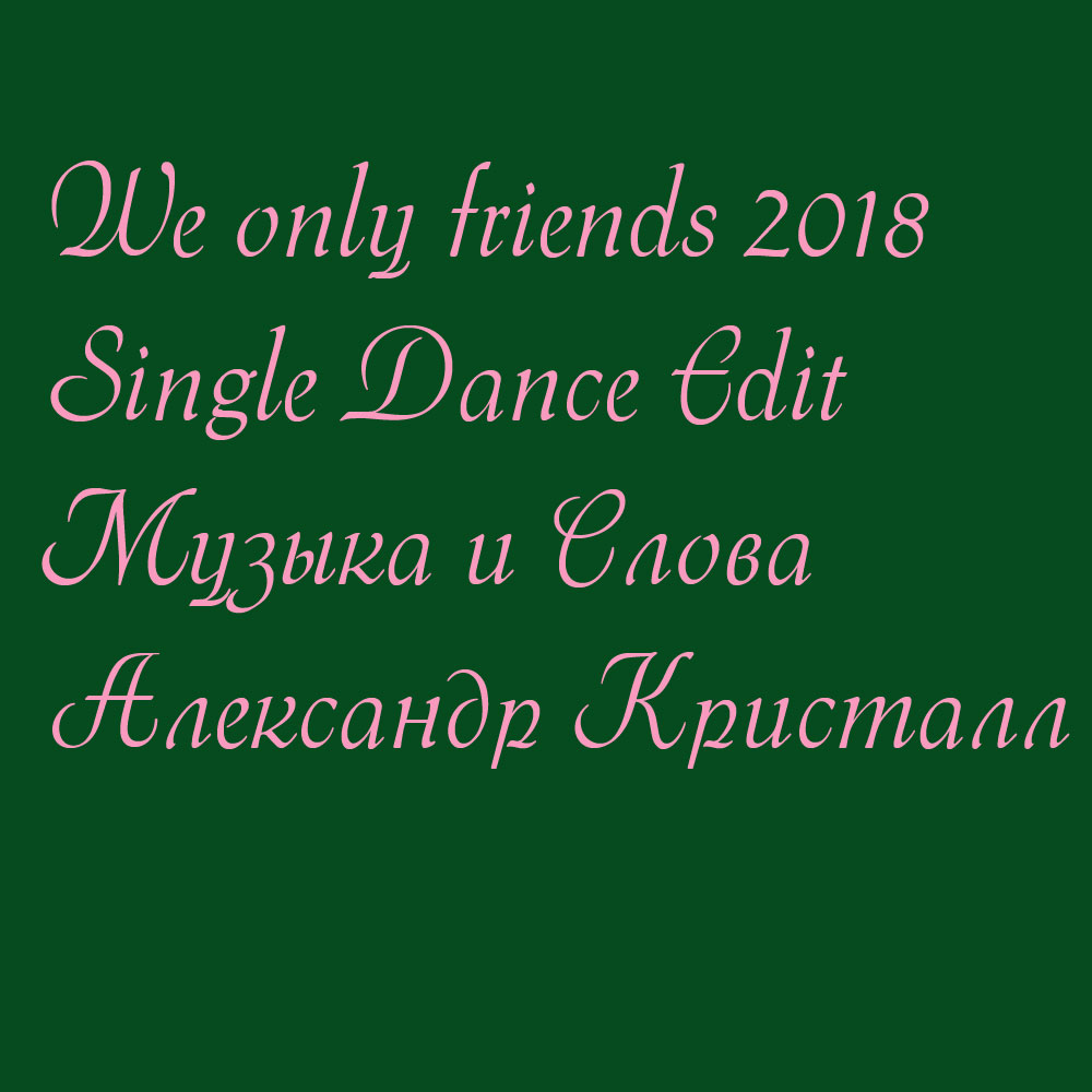 we-only-friends2018-original