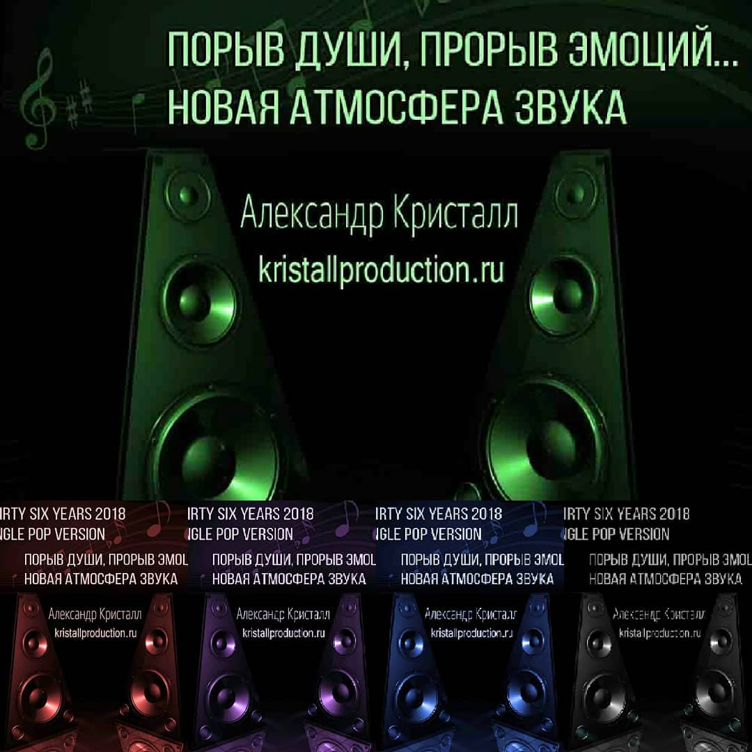 Aleksandr Kristall New Tracks 2018 Jingle Voice English Version Mastering